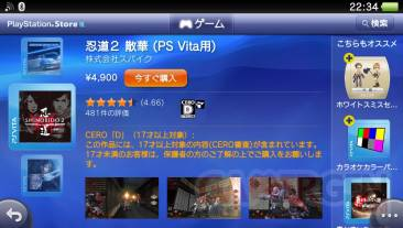 PlayStation Store japonais Top 10 ranking PSS 26.01 (3)
