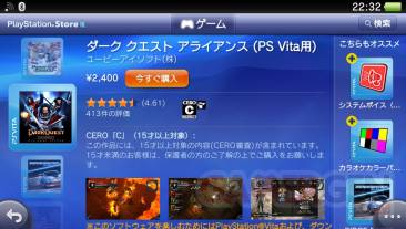 PlayStation Store japonais Top 10 ranking PSS 26.01 (5)