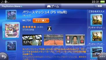 PlayStation Store japonais Top 10 ranking PSS 26.01 (6)