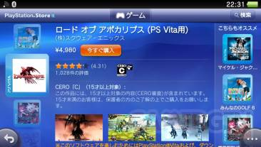 PlayStation Store japonais Top 10 ranking PSS 26.01 (8)