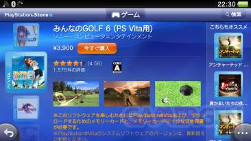 PlayStation Store japonais Top 10 ranking PSS 26.01 (9)