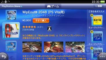 PlayStation Store japonais Top 10 ranking PSS 26.01 (10)