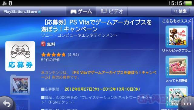 Campagne Sony PlayStation Store japonais 2000 yens  27.09.2012.
