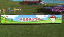Everybody's Golf 6 docomo 19.06 (4)