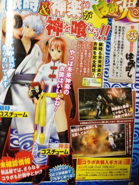 god eater 2 gintama collaboration