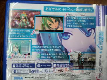 Hatsune Miku Project Diva F  04.07.2012