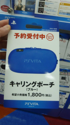 image-photo-preparation-japon-playstation-vita-10122011-08