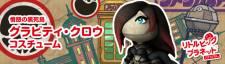 LittleBigPlanet PSVita Gravity Rush 19.11.2012 (2)