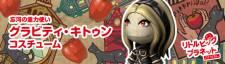 LittleBigPlanet PSVita Gravity Rush 19.11.2012 (3)