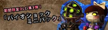 LittleBigPlanet PSVita halloween mask  01.11.2012 (2)