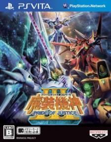 Masou Kishin III Pride of Justice jaquette couverture 04.07.2013 (1)