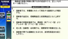 Nekurebo Hisho Kenteishinken? 30.04.2013