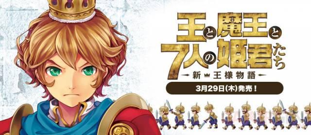 new-little-king-story-konami-cover-boxart-jaquette-ps-vita-02