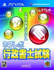 NextRev Gyouseishoshi Shiken 01.05 (2)
