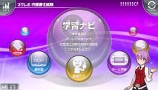 NextRev Gyouseishoshi Shiken 01.05