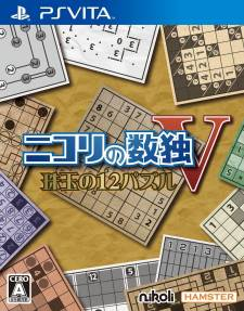 Nikoli no Sudoku V Shugyoku no 12 Puzzle covers