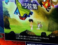 Oboro Muramasa scan famitsu 29.09 (5)