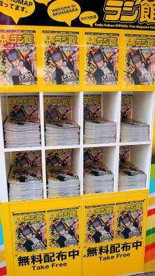 Persona 4 The Golden reportage Akihabara 14.06 (18)