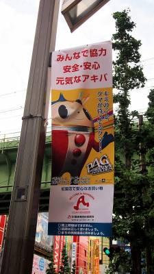 Persona 4 The Golden reportage Akihabara 14.06 (25)