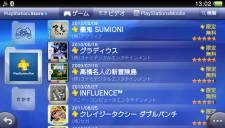 PlayStation Plus japonais  21.11.2012 (3)