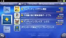 PlayStation Plus japonais  21.11.2012 (4)