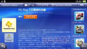 PlayStation Plus japonais  21.11.2012.