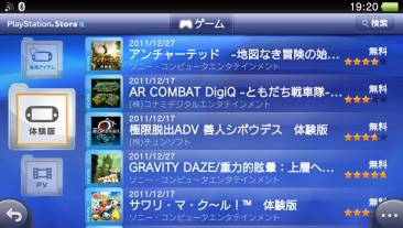PlayStation Store japonais demo version d'essai 26.01
