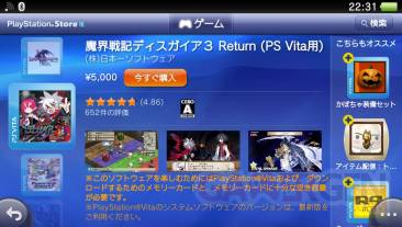 PlayStation Store japonais Top 10 ranking PSS 26.01 (7)