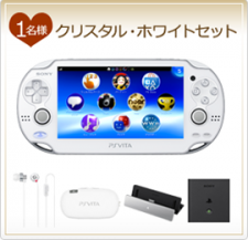 PlayStation Vita couleurs bleu blanc rouge 12.02.2013 (3)