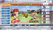 Powerful Pro Baseball 2012 23.05 (5)
