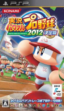 Powerful Pro Baseball 2012 jaquette cover PSP 19.10.2012 (1)