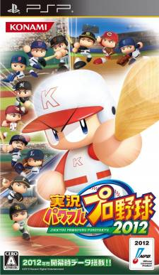 Powerful Pro Baseball 2012 jaquette PSP 18.05