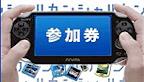 PSVita campagne japon logo vignette 09.04.2012
