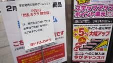 PSVita sortie japon 28.02.2013. (3)