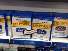 PSVita sortie japon 28.02.2013. (4)