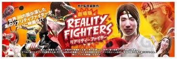 Reality-fighters-cinema-adaptation-realite-augmentee-long-metrage-poisson-avril-april-fool