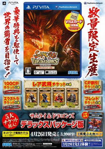 samurai dragons deluxe package edition 10 (1)