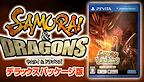 Samurai & Dragons logo vignette 21.05