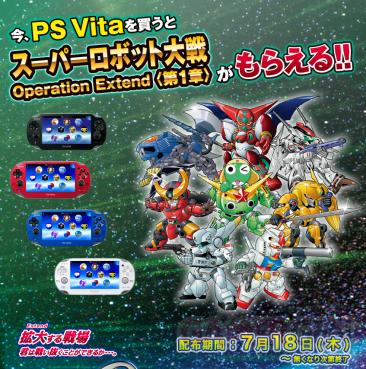 Super Robt Taisen OE campagne PSvita japon 02.07.2013.
