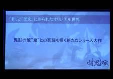 Toukiden 19.09.2012 (7)