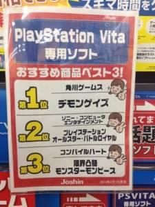 vente japon classement top 3 boutique 05.02.2013.